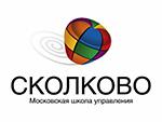 Бизнес-школа «Сколково»